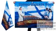 """Знамя """"Военно-морской флот России"""""""