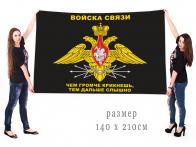 Знамя военных связистов