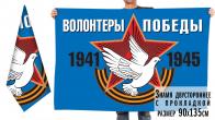 Знамя «Волонтеры Победы» для мероприятий 9 мая 2020