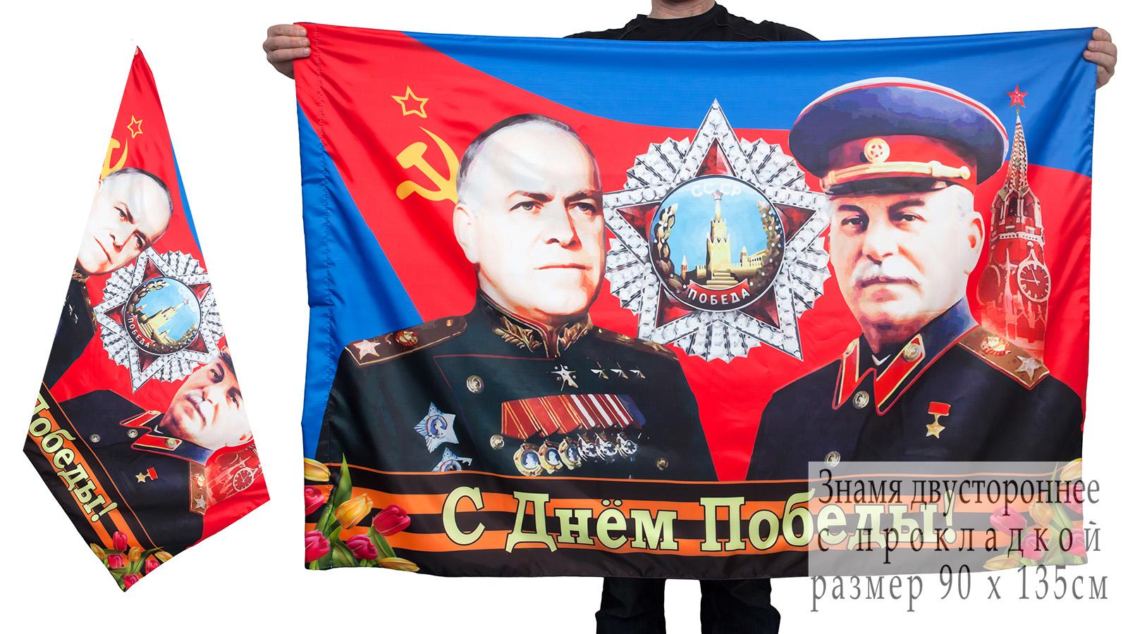 """Знамя вождей Победы """"Сталин и Жуков"""""""