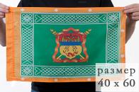 Знамя Забайкальского Казачьего войска 40x60 см