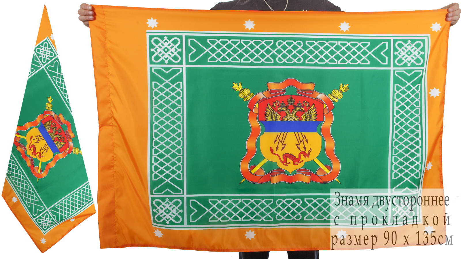 Двухстороннее знамя Забайкальского Казачьего войска