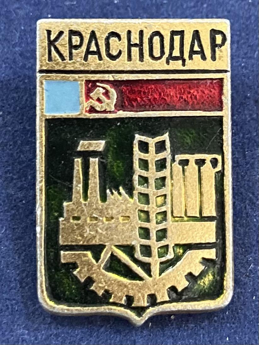 Значок город Краснодар советский герб