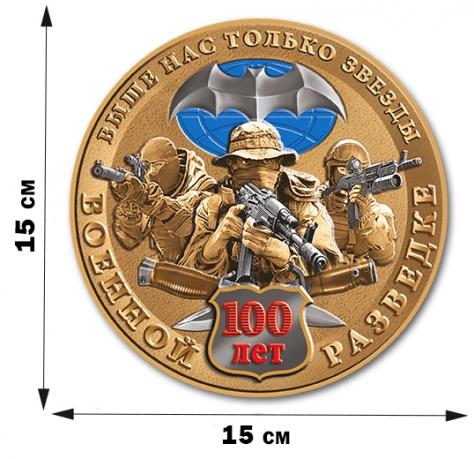 """Золотистая наклейка в виде медали """"100 лет Военной разведке"""" (15x15 см)"""