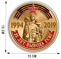 """Золотистая наклейка на стекло """"25 лет вывода ГСВГ"""""""