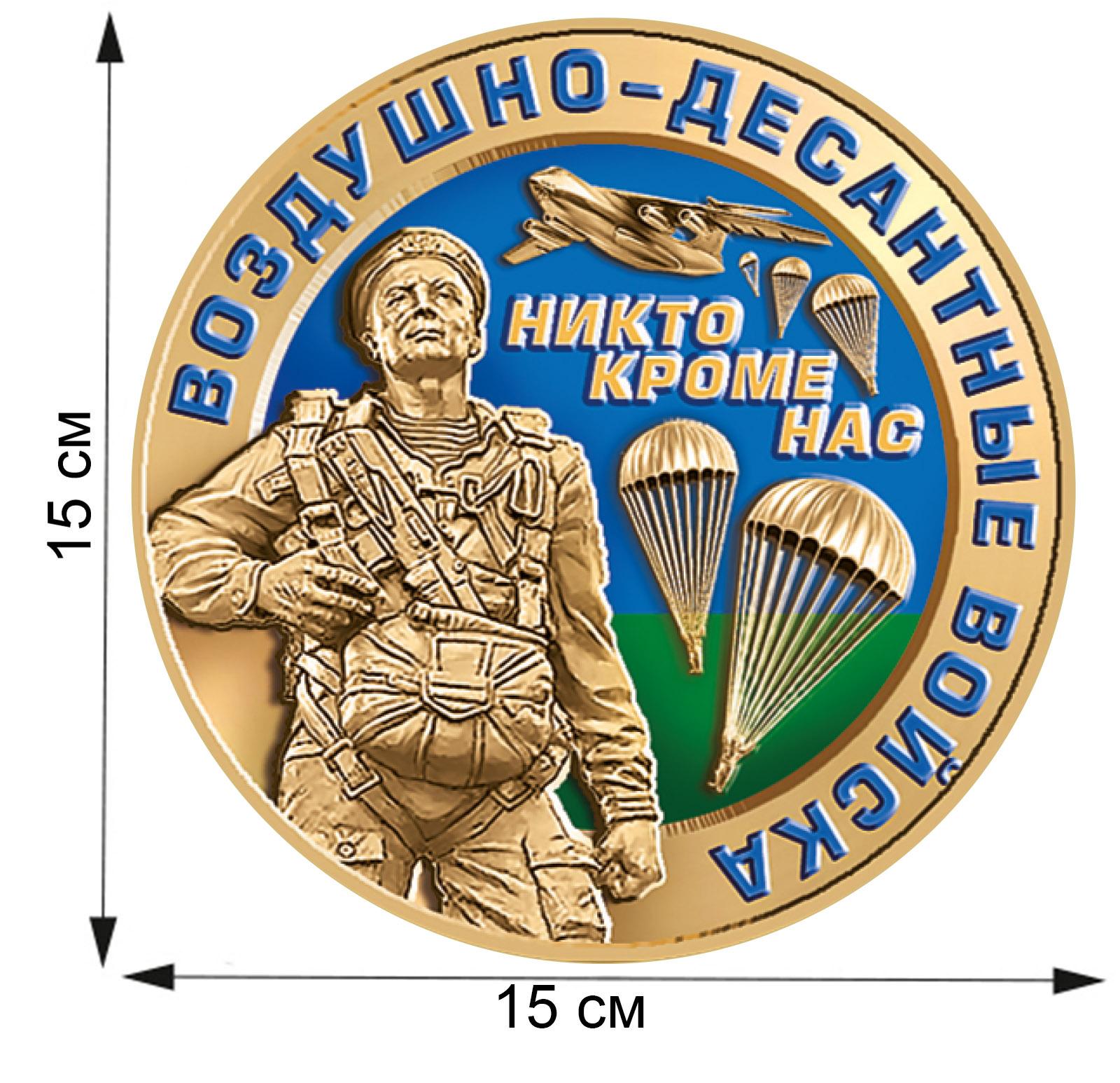 Золотистая наклейка в виде медали Воздушно-десантных войск