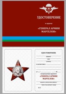 """Удостоверение к ордену """"Генерал армии Маргелов"""""""