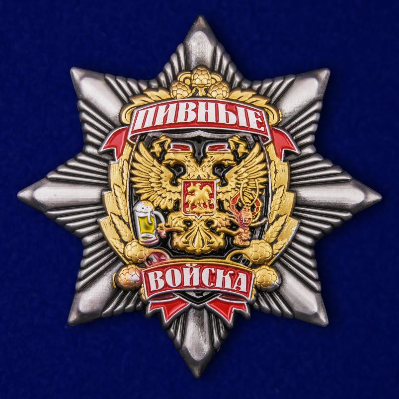Купить шуточный орден «Пивные войска»