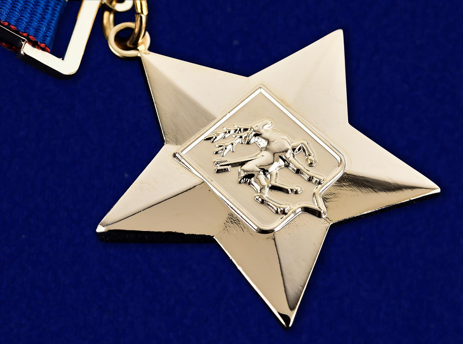 """Звезда """"Герой казачьего народа""""-увеличенный вид звезды"""