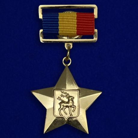 Звезда Герой казачества