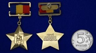 Звезда Героя Донского казачества - сравнительный размер