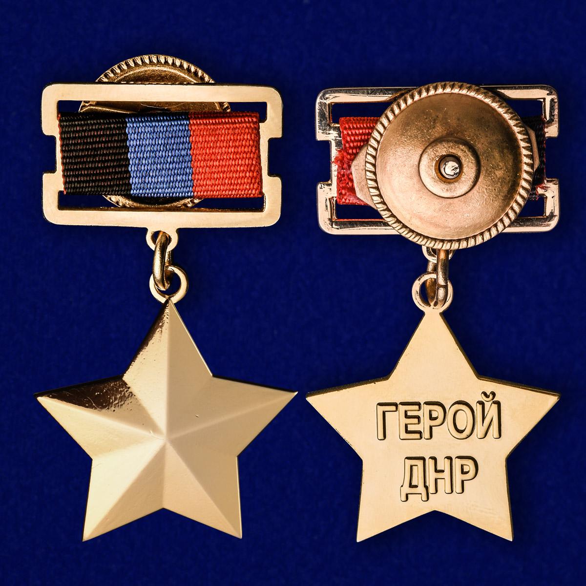 Звезда Героя ДНР - аверс и реверс