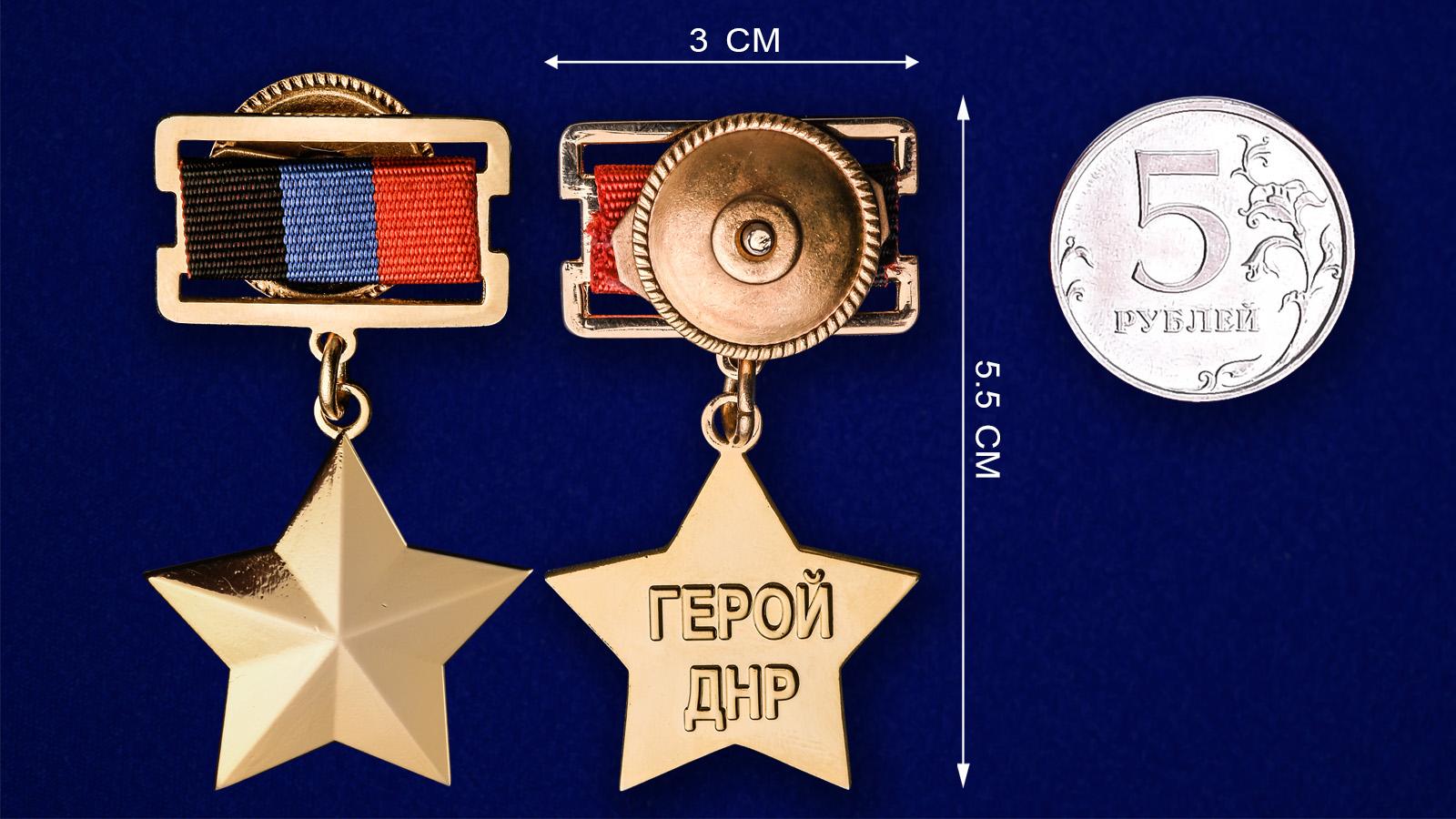 Звезда Героя ДНР - сравнительный размер