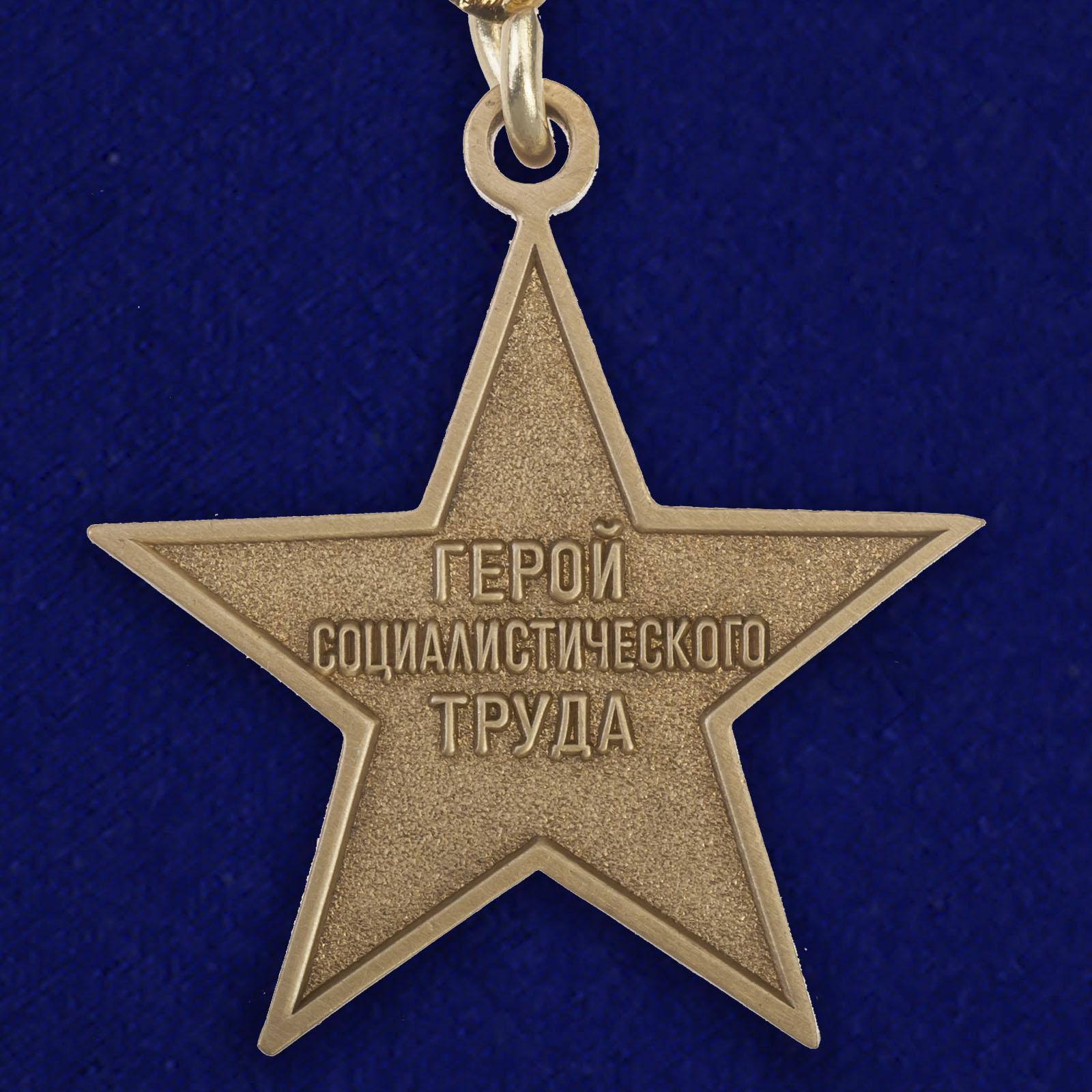 Звезда Героя Социалистического Труда - реверс