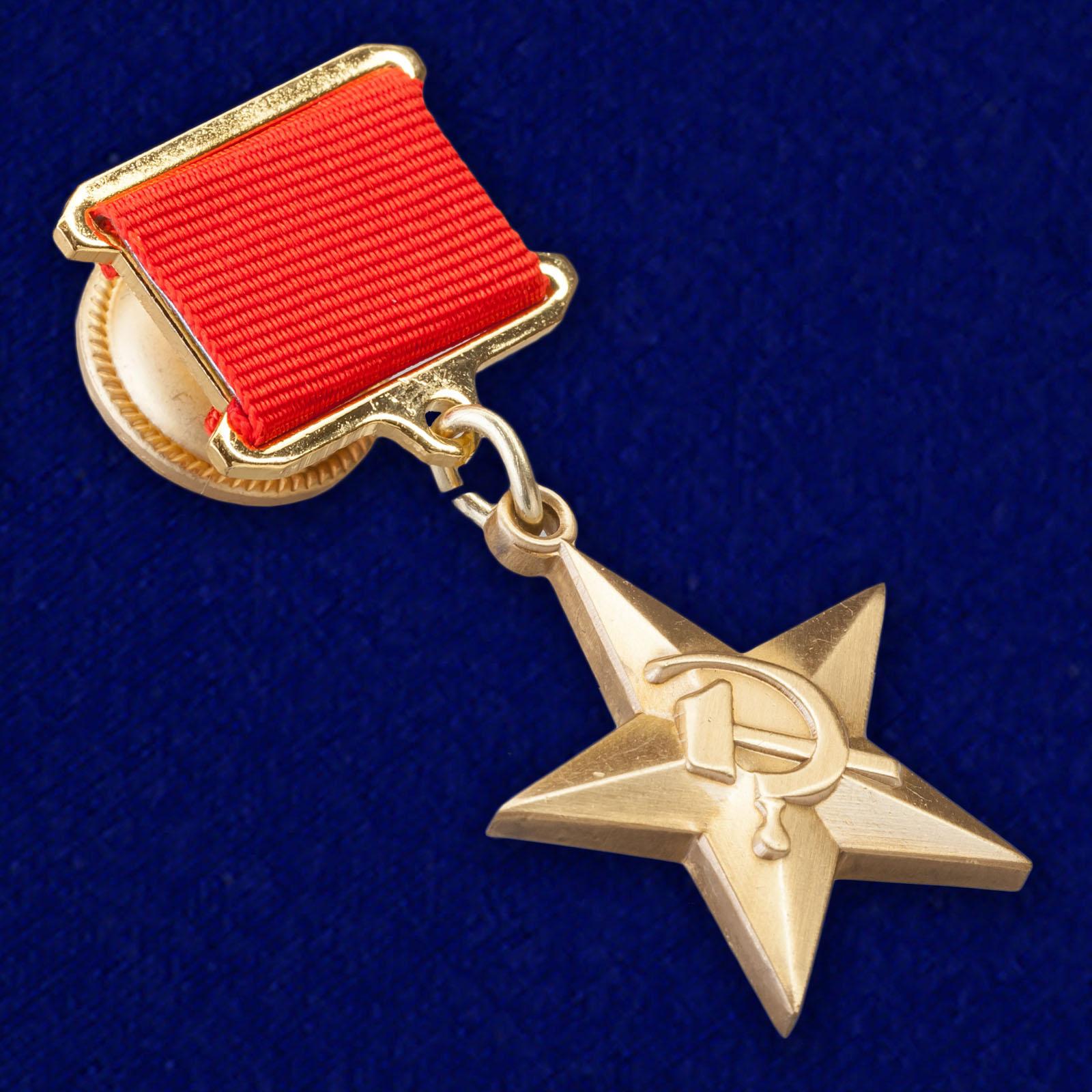 Реплики орденов и медалей Советского Союза