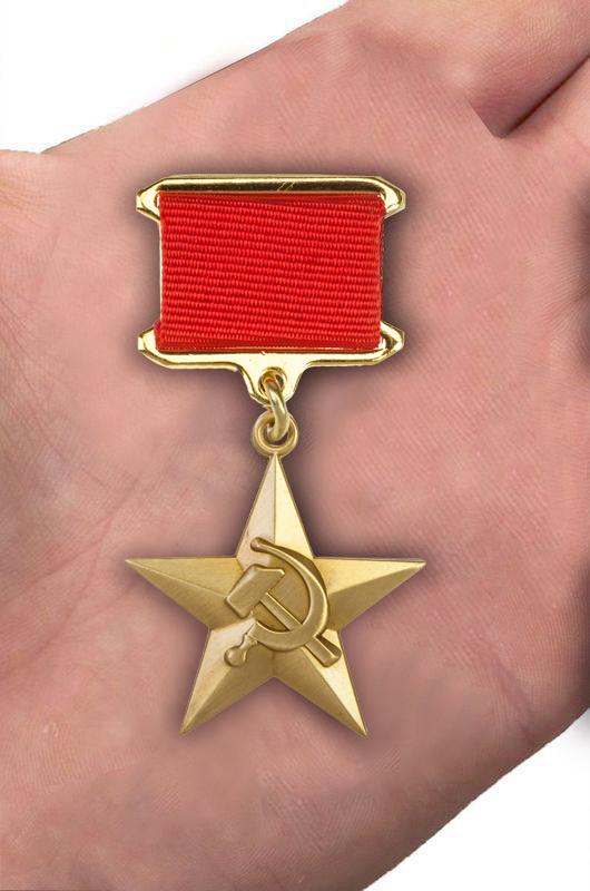 Заказать звезду Героя Социалистического Труда