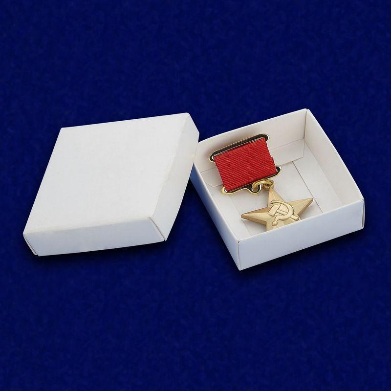 Звезда Героя Социалистического Труда с доставкой