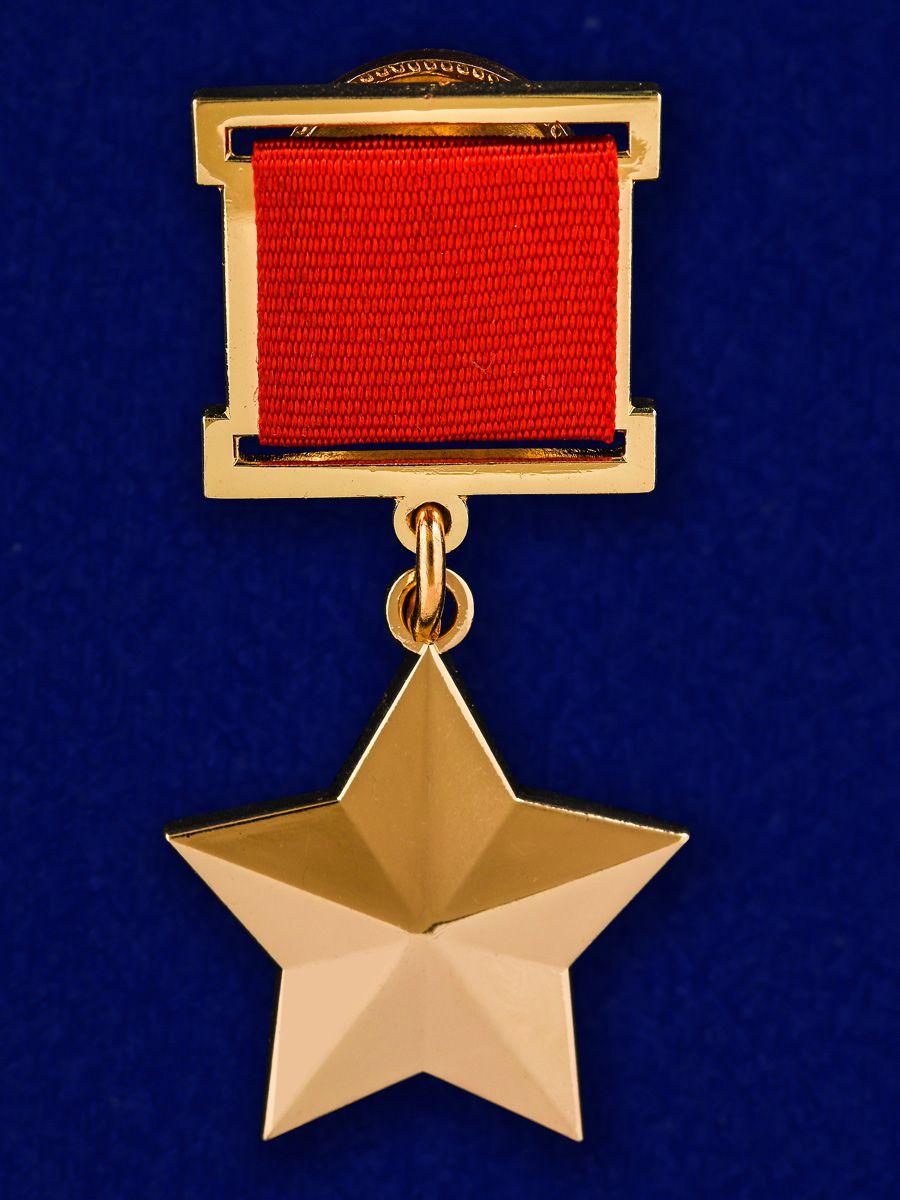 Звезда Героя Советского Союза на подставке