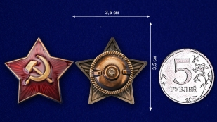 Звезда кокарда РККА 1922 г. - размер