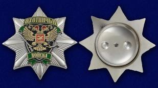 Звезда Охотника - аверс и реверс