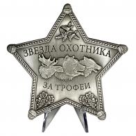 Звезда охотника на подставке