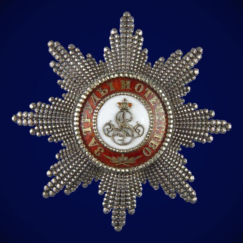 Звезда ордена Святого Благоверного Князя Александра Невского