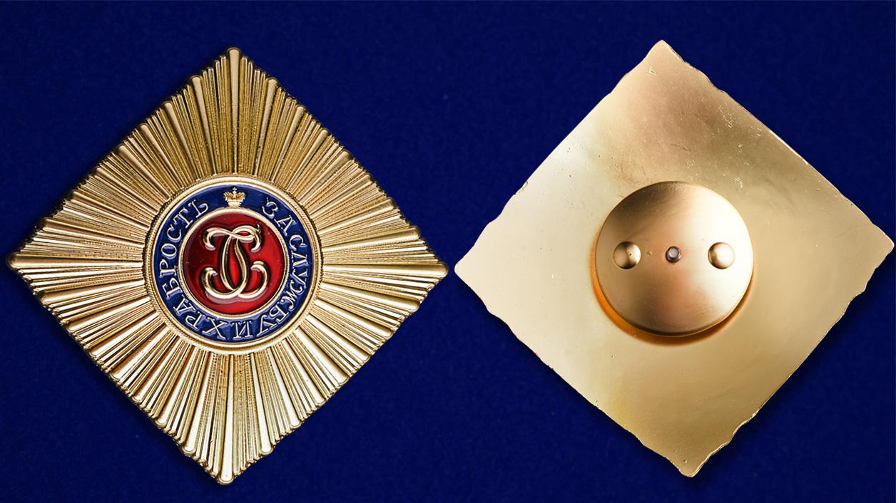 Звезда Ордена Святого Георгия - аверс и реверс