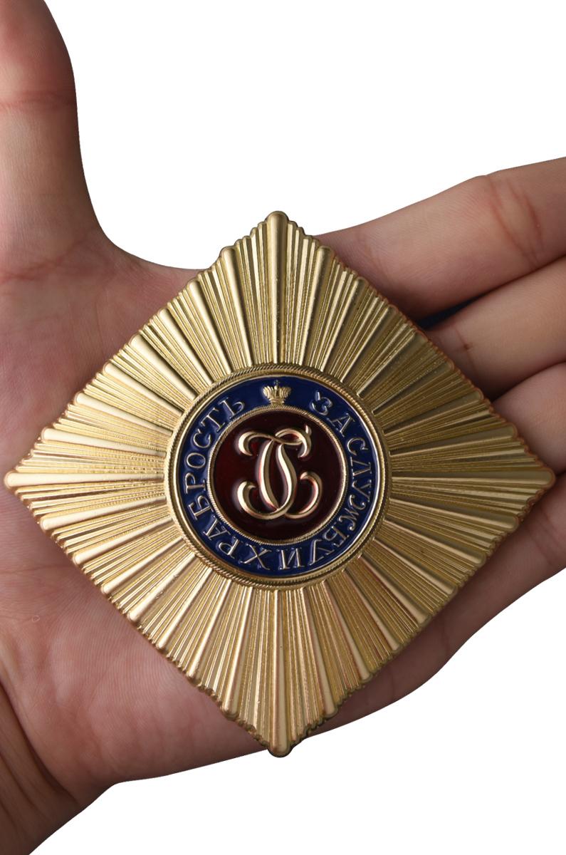 Звезда Ордена Святого Георгия с доставкой