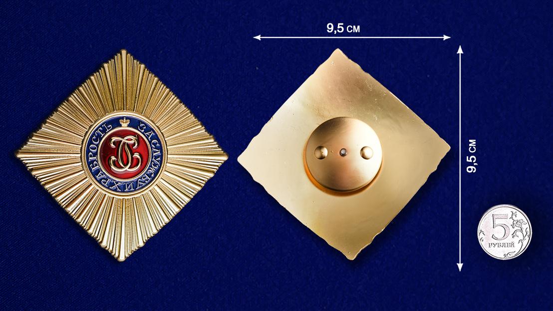 Заказать звезду Ордена Святого Георгия