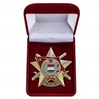 Латунная звезда ЮГВ (Венгрия)